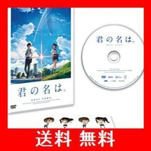 「君の名は。」DVDスタンダード・エディション utidenokozuchi