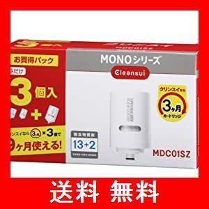 クリンスイ 浄水器 カートリッジ 交換用 3個入 増量パック MONOシリーズ MDC01SZ utidenokozuchi
