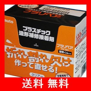 造形補修剤 プラリペアキット PK-80 透明|utidenokozuchi