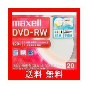 maxell 録画用DVD-RW 標準120分 1-2倍速 ワイドプリンタブルホワイト 1枚ずつ5mmプラケース入 DW120WPA.20S utidenokozuchi