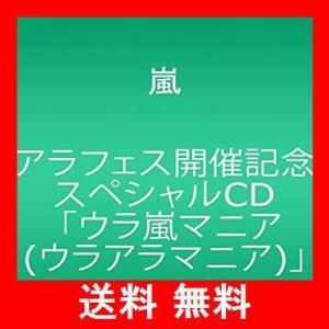 アラフェス開催記念スペシャルCD {ウラ嵐マニア(ウラアラマニア)} utidenokozuchi