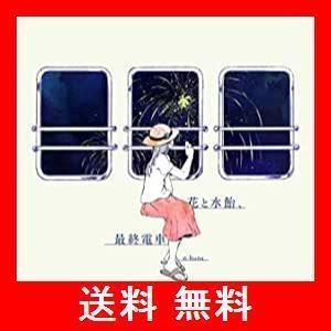 花と水飴、最終電車 utidenokozuchi