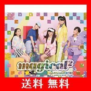 MAGICAL☆BEST -Complete magical2 Songs- (初回生産限定盤-ダンスDVD盤-) (特典なし) utidenokozuchi