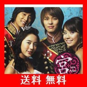 宮~Love in Palace オリジナル・サウンドトラック(DVD付)|utidenokozuchi