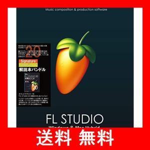 Image-Line Software FL Studio 20 Signature クロスグレード 解説本バンドル EDM向け音楽制作用DAW M utidenokozuchi