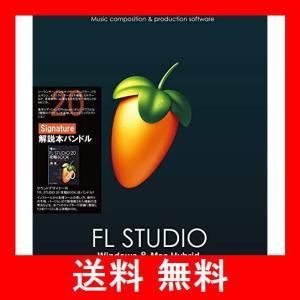 Image-Line Software FL Studio 20 Signature 解説本バンドル EDM向け音楽制作用DAW Mac/Windo utidenokozuchi