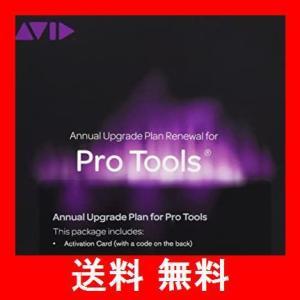 【国内正規品】Annual Upgrade Plan Renewal for Pro Tools (Pro Tools 12アップグレードプラン更新 utidenokozuchi