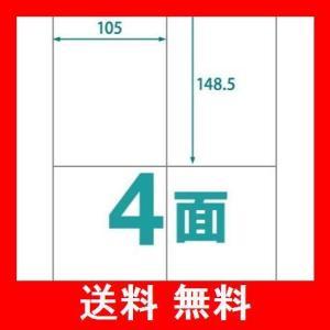 中川製作所 楽貼ラベル 4面 A4 500枚 0000-404-RB09|utidenokozuchi
