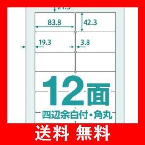 中川製作所 楽貼ラベル 12面 四辺余白付・角丸 A4 500枚 0000-404-RB13|utidenokozuchi