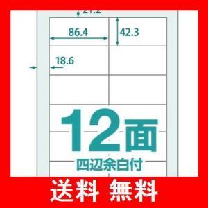 中川製作所 楽貼ラベル 12面 四辺余白付 A4 500枚 0000-404-RB12|utidenokozuchi
