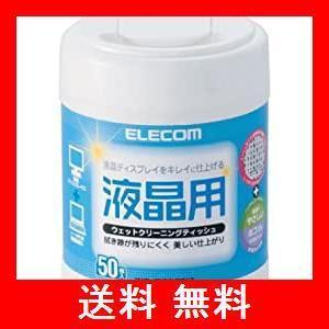 エレコム クリーナー ウェットティッシュ 液晶用 ほこりが付きにくくなる帯電防止効果 50枚入り WC-DP50N3|utidenokozuchi