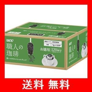 【】UCC 職人の珈琲 ドリップコーヒー 深いコクのスペシャルブレンド 120杯 utidenokozuchi