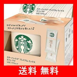 ネスレ スターバックス プレミアムミックス カフェラテ with マグカップ utidenokozuchi