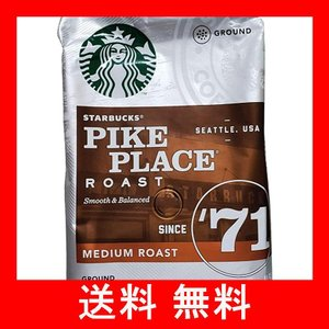 PIKE PLACE ROAST パイクプレイスロースト 793g ミディアム (粉) ×793g レギュラー(粉) utidenokozuchi