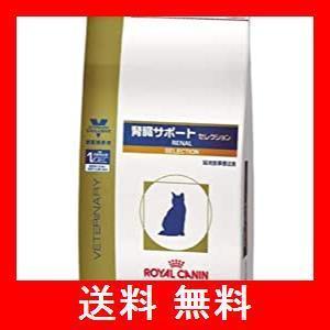 ロイヤルカナン 猫用 腎臓サポート セレクション2kg|utidenokozuchi