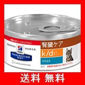 【療法食】 プリスクリプション・ダイエット キャットフード k/d ケイディー ツナ入り 156gx24缶 (ケース販売)|utidenokozuchi