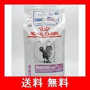 ロイヤルカナン 療法食 腎臓サポート ドライ 猫用 2kg|utidenokozuchi