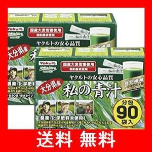 【まとめ買い】ヤクルトヘルスフーズ 私の青汁 360g(4gx90袋)×2箱 utidenokozuchi