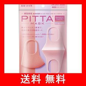 ピッタマスクスモールパステル(PITTA MASK SMALL PASTEL) 3枚入 ベイビーピンク・ラベンダー・サーモンピンク各色1枚入 utidenokozuchi