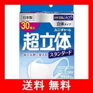 (日本製 PM2.5対応)超立体マスク スタンダード ふつうサイズ 30枚入(unicharm) utidenokozuchi