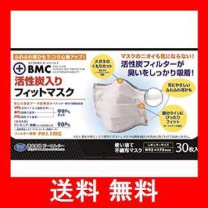 BMC 活性炭入りフィットマスク 黒 30枚入 utidenokozuchi