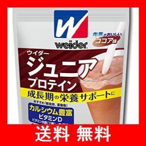 ウイダー ジュニアプロテイン ココア味 980g (約49回分) 森永のココア カルシウム・ビタミン・鉄分配合 合成甘味料不使用 utidenokozuchi