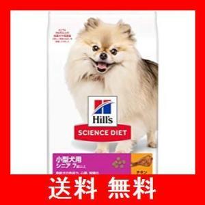 ヒルズ サイエンス・ダイエット ドッグフード 小型犬用 高齢犬用 シニア 7歳以上 チキン 3kg|utidenokozuchi