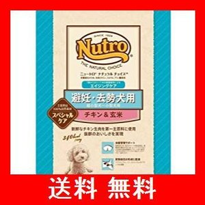 ニュートロジャパン ナチュラルチョイス 避妊・去勢犬用 [超小型犬-小型犬用] 7歳以上エイジングケア チキン玄米 3kg|utidenokozuchi