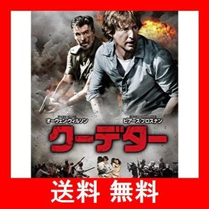 クーデター [DVD] utidenokozuchi
