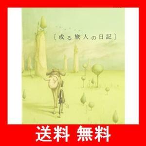 或る旅人の日記 [DVD] utidenokozuchi