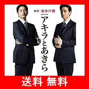 連続ドラマW  アキラとあきら DVD-BOX utidenokozuchi