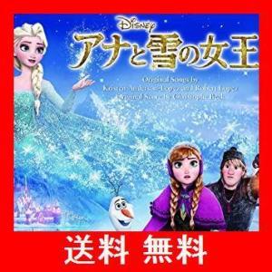 アナと雪の女王 オリジナル・サウンドトラック「英語版」 utidenokozuchi