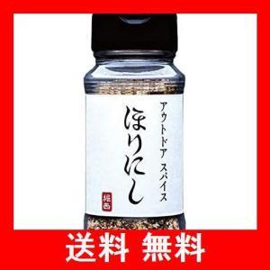 アウトドアスパイス 「ほりにし」 【アウトドア/キャンプ/BBQ/調味料/料理】 . . utidenokozuchi