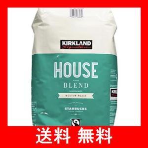 カークランド スターバックスロースト ハウスブレンドコーヒー 1130g レギュラー(豆) utidenokozuchi