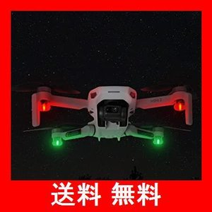 Kiowonドローン用ストロボライト 夜間飛行 LEDライト2色点滅 DJI FPV/Air 2S/ Mini 2 / Mavic Air 2 /|utidenokozuchi