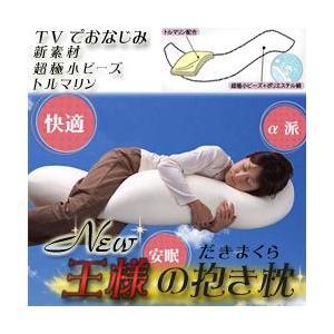 王様の抱き枕 utikire