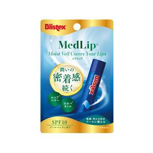 ブリステックス メドリップ Blistex MedLip 唇の荒れを防ぐ|utikire