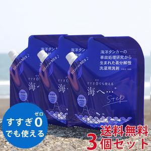 洗濯洗剤 海へ step 洗剤 詰め替え用パック450ml 3個セット utikire