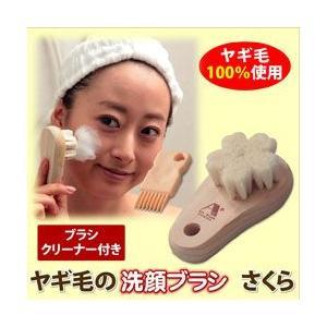 ヤギ毛の洗顔ブラシ さくら|utikire