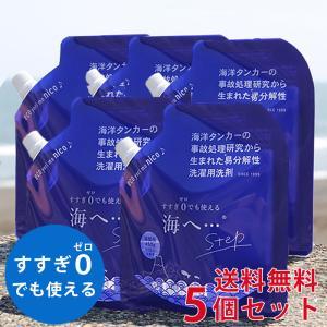がんこ本舗 洗濯洗剤 海へ Step 詰替用パック 450ml 5個セット utikire