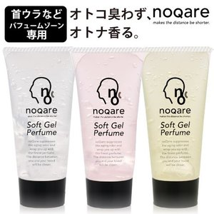 ノカレ 首裏・首筋専用ソフトジェルパフューム35g|utikire