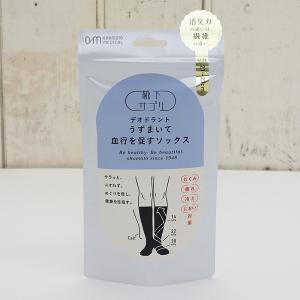 靴下サプリ 〜デオドラント〜うずまいて血行を促すソックス 一般医療機器|utikire