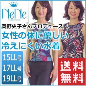女性の体に優しい冷えにくい水着  セパレート水着 NeNe ネネ 15LL〜19LLサイズ|utikire