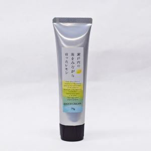 瀬戸内産レモン精油使用 LEMONシリーズ LEMON(レモン)ハンドクリーム 75g|utikire