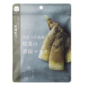 美肌の貯蔵庫 根菜の濃縮マスク 孟宗竹たけのこ|utikire