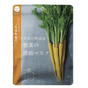 美肌の貯蔵庫 根菜の濃縮マスク 島にんじん|utikire