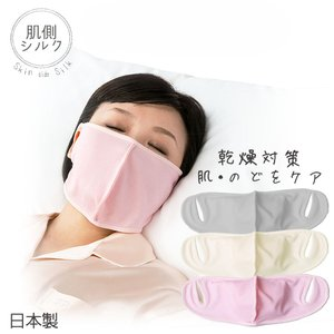 就寝用 裏シルク うるおいマスク メール便可|utikire