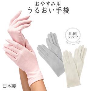 肌側シルク おやすみ用 うるおい手袋|utikire
