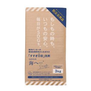 がんこ本舗 洗濯洗剤 海へ… Step 3Kg BOX|utikire