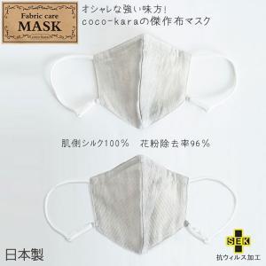 ファブリックケアマスク coco-kara (綿+シルク) フリーサイズ メール便可|utikire